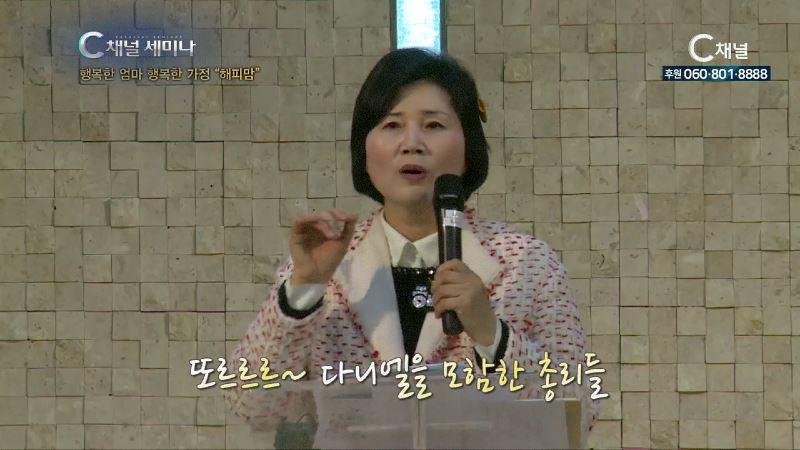 C채널 세미나 254회 신앙의 뚝심으로 승리한 지도자, 다니엘