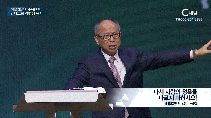 C채널 명설교 다시 복음으로 - 만나교회 김병삼 목사 175회
