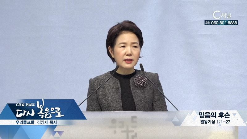 C채널 명설교 다시 복음으로 - 우리들교회 김양재 목사 202회