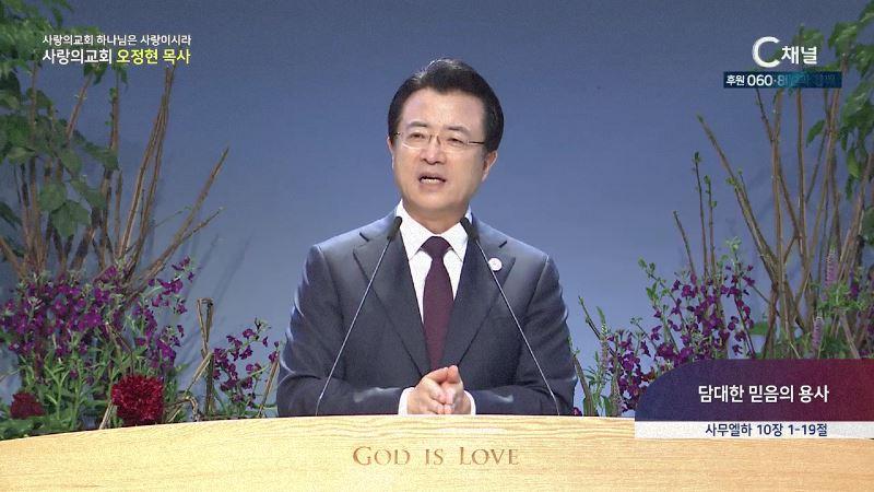 사랑의교회 하나님은 사랑이시라 오정현 목사 - 담대한 믿음의 용사