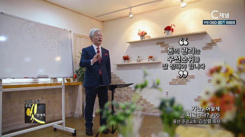 주의 빛 안에서 314회 울산 주광교회 김성렬 목사 5부