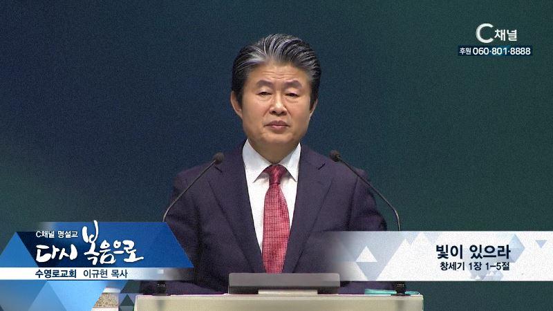 C채널 명설교 다시 복음으로 - 수영로교회 이규현 목사 5회