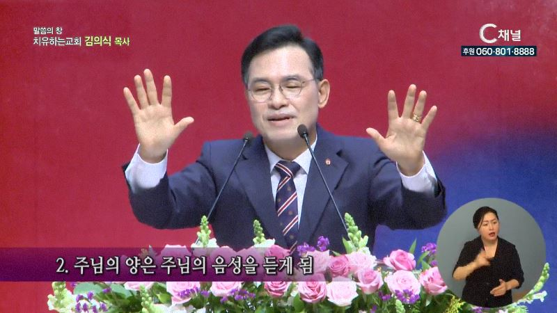 치유하는교회 김의식 목사 - 주님의 양이 되라