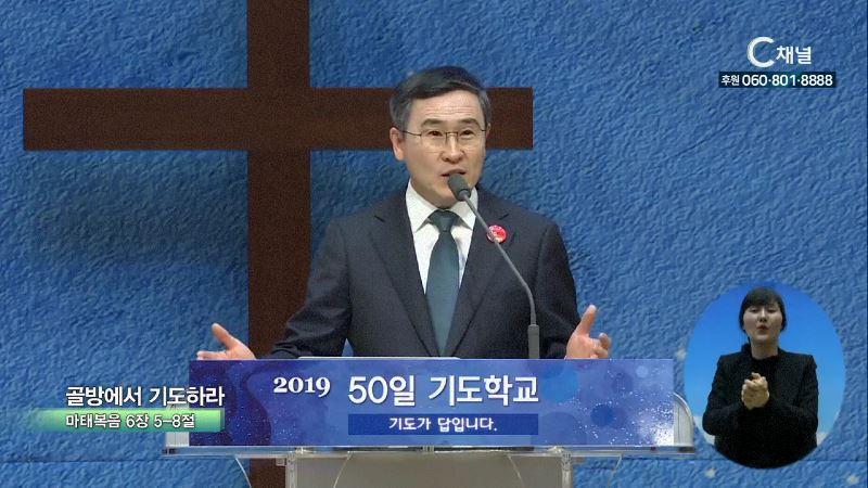 한빛감리교회 백용현 목사 - 골방에서 기도하라