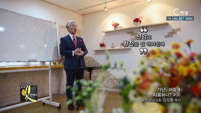 주의 빛 안에서 319회 울산 주광교회 김성렬 목사 6부