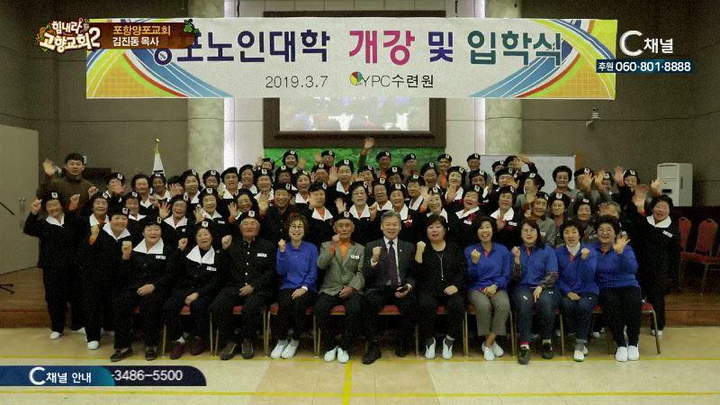 힘내라! 고향교회2 255회 늘 감사가 넘치는 교회 포항 양포교회 김진동 목사