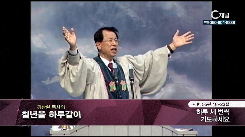 김삼환 목사의 칠 년을 하루같이 1회