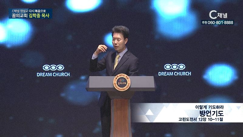 C채널 명설교 다시 복음으로 - 꿈의교회 김학중 목사 203회