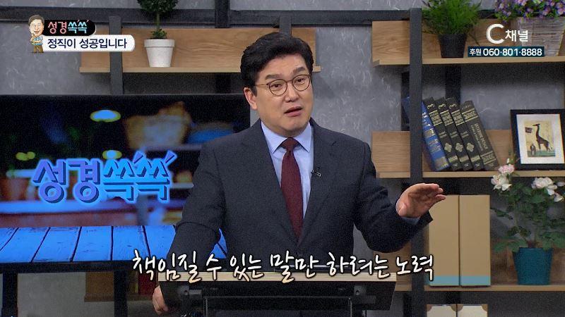 성경쏙쏙 - 윤창용 목사의 잠언 11회