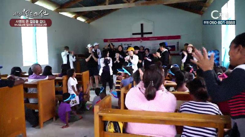 비전 월드미션 161회 사명의 큰 걸음을 걷다 브니엘교회 필리핀 단기선교 2부