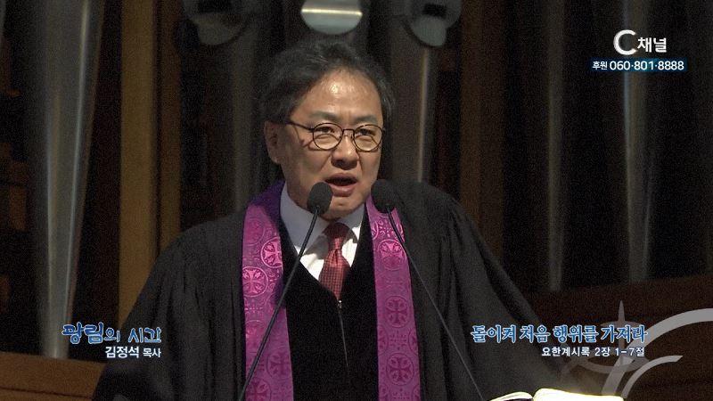 광림의 시간 김정석 목사 - 돌이켜 처음 행위를 가져라