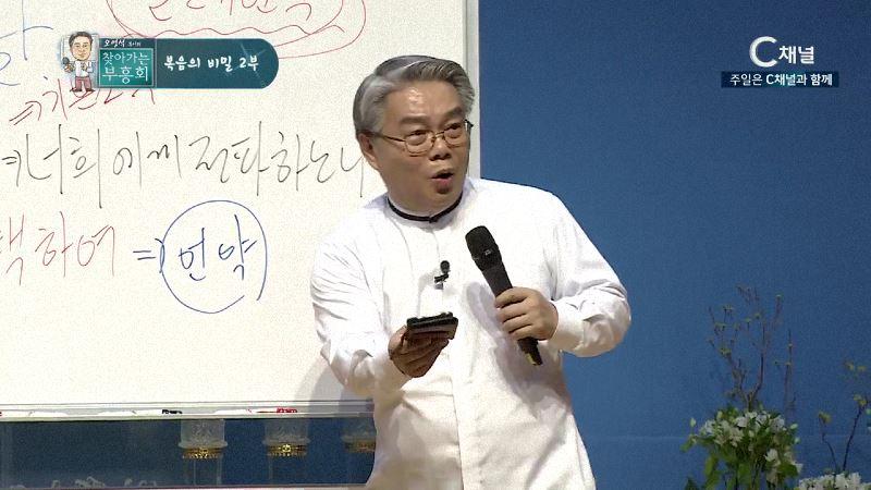 찾아가는 부흥회 169회 복음의 비밀 2부