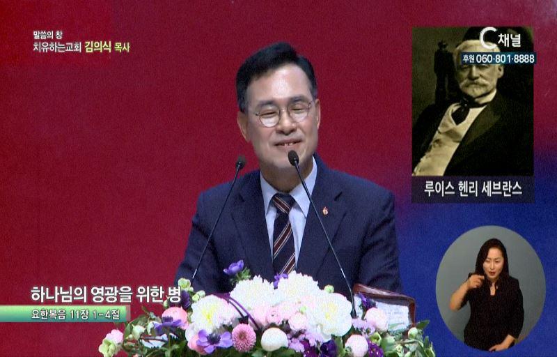 치유하는교회 김의식 목사 - 하나님의 영광을 위한 병