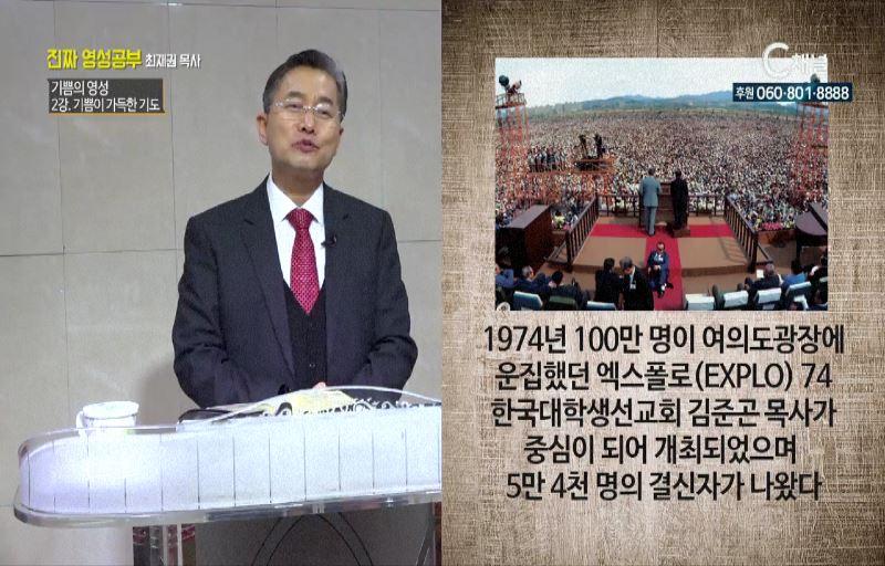 진짜 영성공부 102회 기쁨의 영성 : 기쁨이 가득한 기도 - 최재권 목사 2강