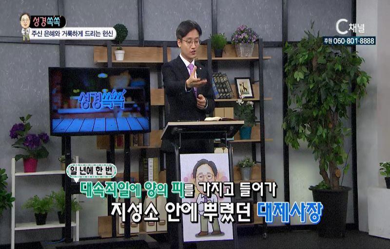 성경쏙쏙 - 김종석 목사의 언약을 이루시는 하나님 64회