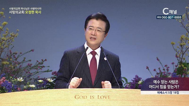 사랑의교회 하나님은 사랑이시라 오정현 목사 - 예수 믿는 사람은 어디서 힘을 얻는가