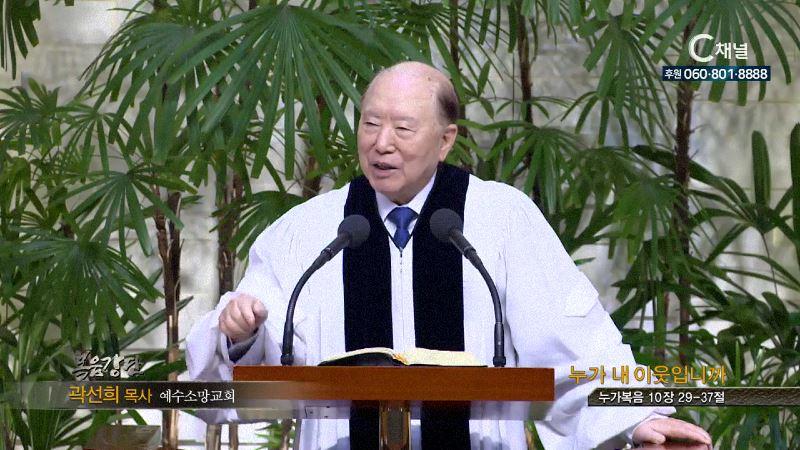 예수소망교회 곽선희 목사 - 누가 내 이웃입니까