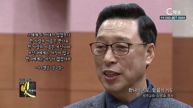 주의 빛 안에서 265회 방주교회 김광호 목사