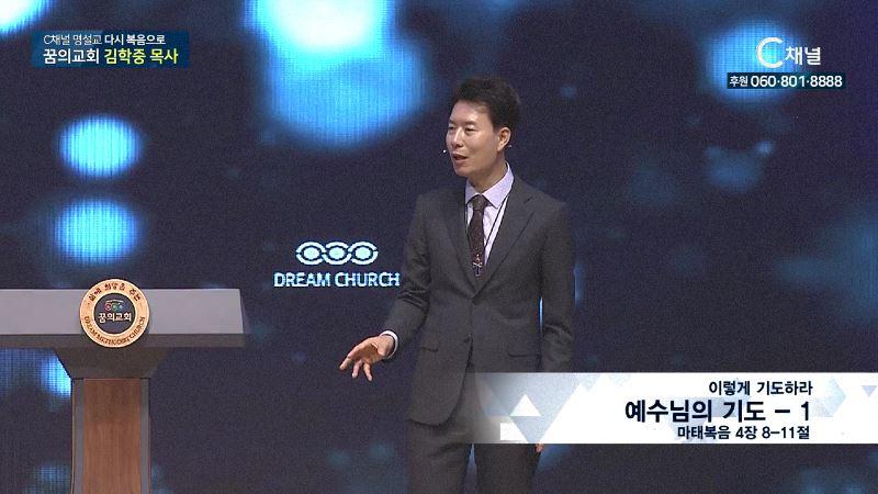 C채널 명설교 다시 복음으로 - 꿈의교회 김학중 목사 204회