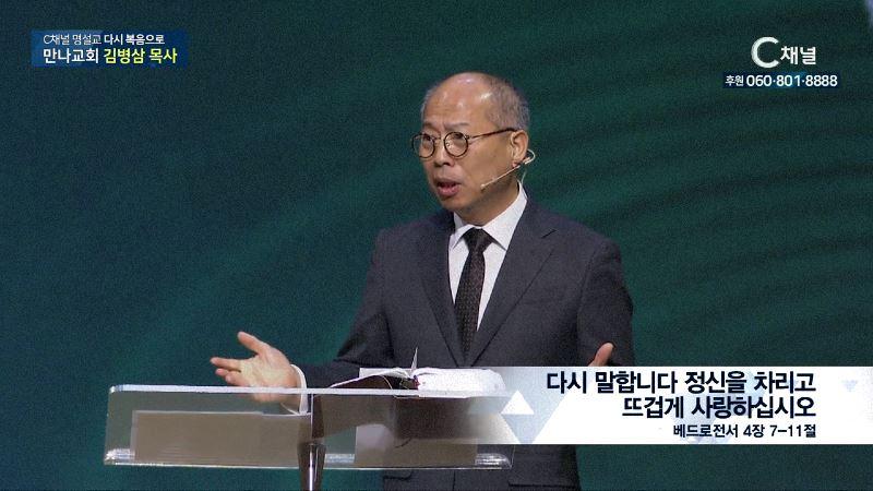 C채널 명설교 다시 복음으로 - 만나교회 김병삼 목사 176회