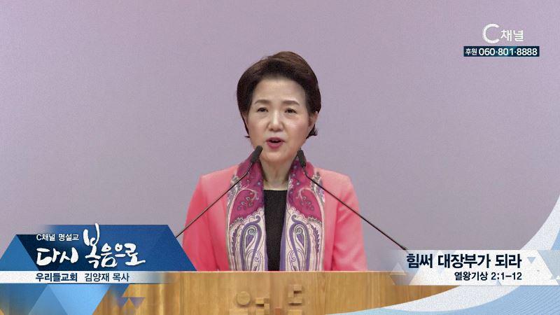 C채널 명설교 다시 복음으로 - 우리들교회 김양재 목사 203회