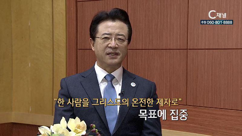 C채널스페셜 사랑의교회 오정현 목사 특별인터뷰