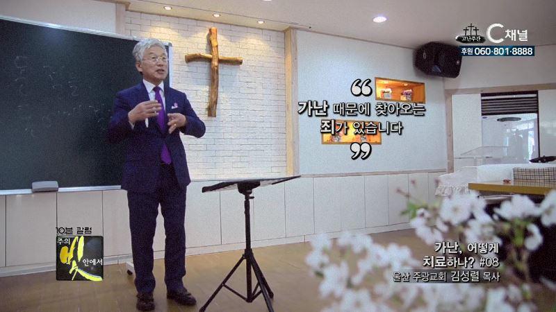 주의 빛 안에서 322회 울산 주광교회 김성렬 목사 9부