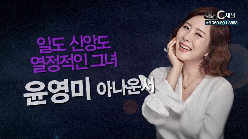 """힐링토크 회복 429회 """"일도신앙도열정적인그녀"""" -윤영미아나운서"""