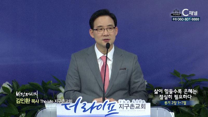 The Life 지구촌교회 김인환 목사 - 삶이 힘들수록 은혜는 절실히 필요하다