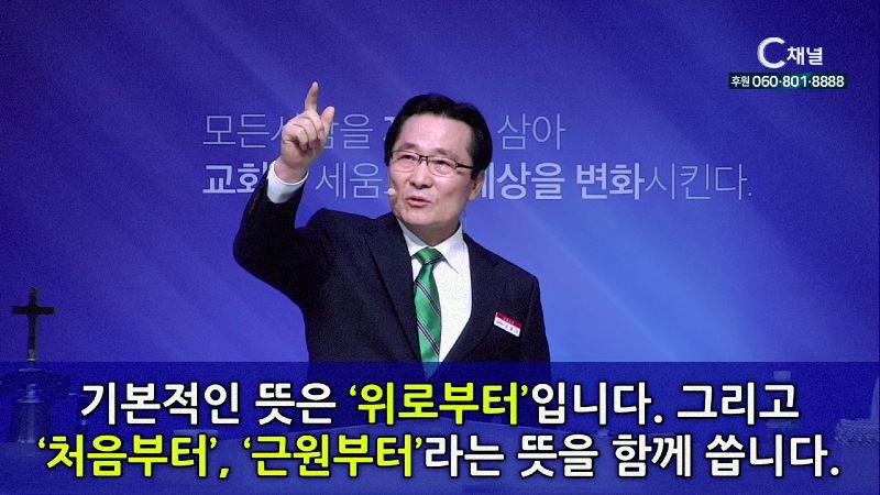 광림의 시간 김정석 목사 - 기억하신 바 된 사람