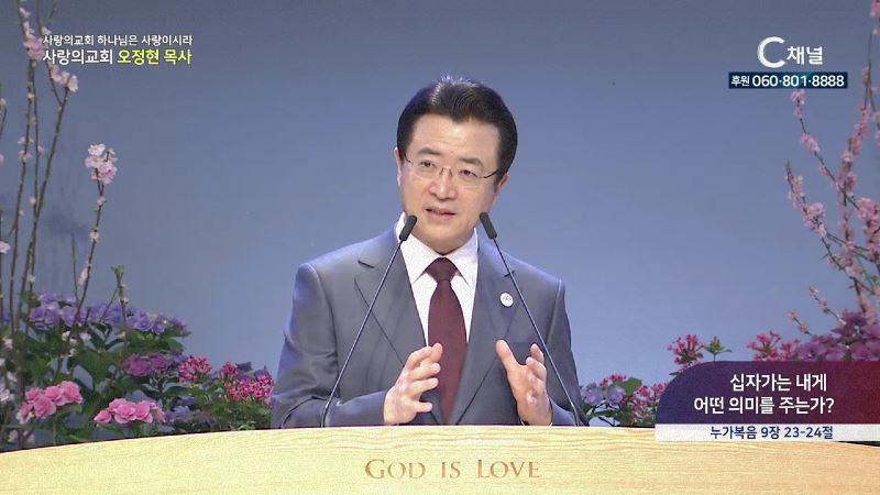 사랑의교회 하나님은 사랑이시라 오정현 목사 - 십자가는 내게 어떤 의미를 주는가