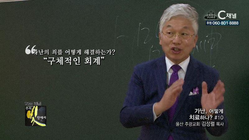 주의 빛 안에서 323회 울산 주광교회 김성렬 목사 10부