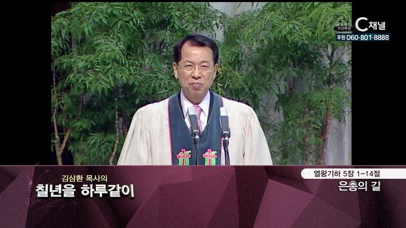 김삼환 목사의 칠 년을 하루같이 3회