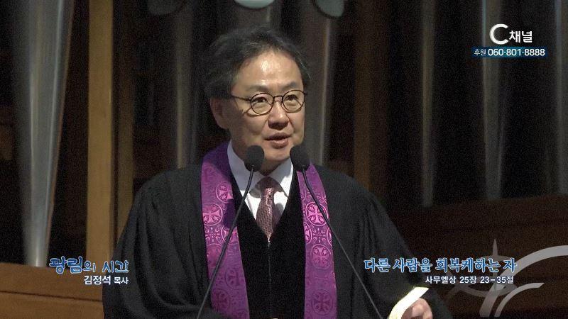 광림의 시간 김정석 목사 - 다른 사람을 회복케하는 자