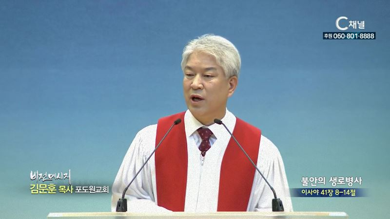포도원교회 김문훈 목사 - 불안의 생로병사