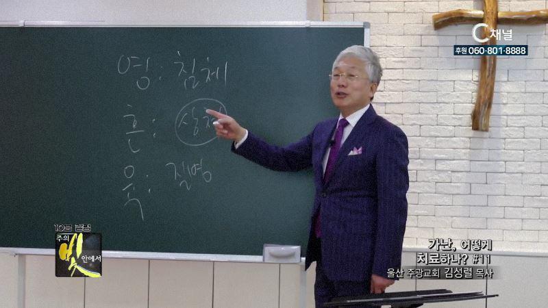 주의 빛 안에서 324회 울산 주광교회 김성렬 목사 11부