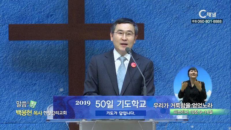 한빛감리교회 백용현 목사 - 우리가 거룩함을 얻었노라