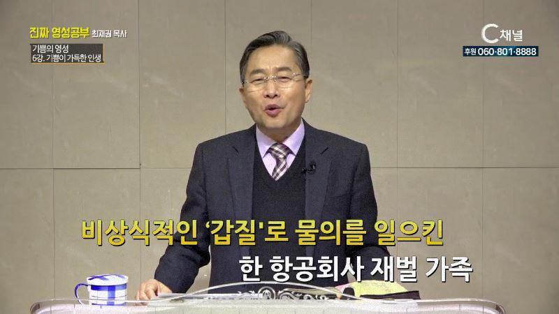 진짜 영성공부 106회 기쁨의 영성 : 기쁨이 가득한 인생 최재권 목사 6강