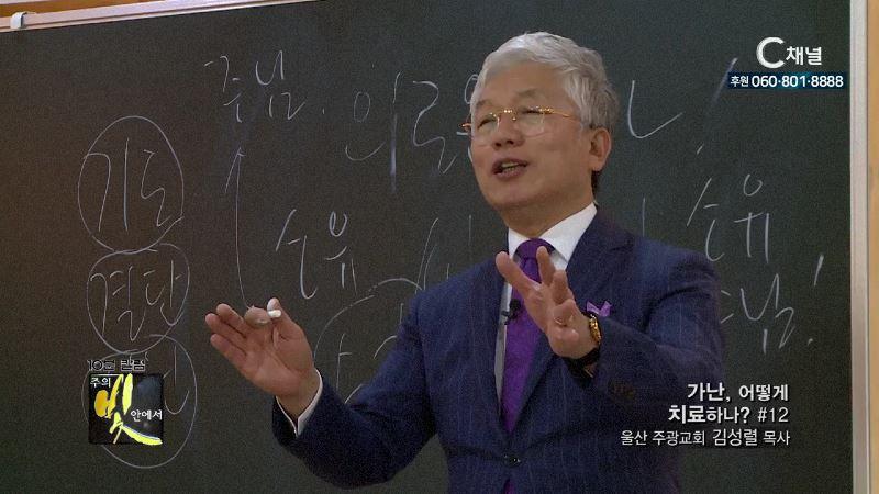 주의 빛 안에서 325회 울산 주광교회 김성렬 목사 12부