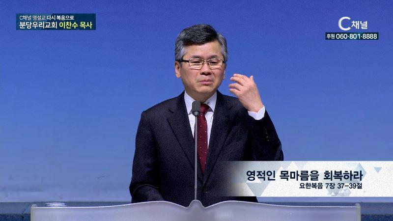 C채널 명설교 다시 복음으로 - 분당우리교회 이찬수 목사 204회