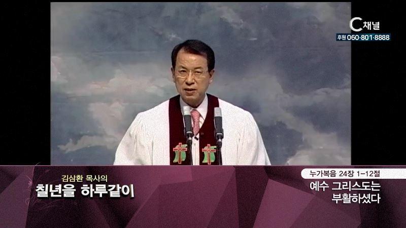 김삼환 목사의 칠 년을 하루같이 4회