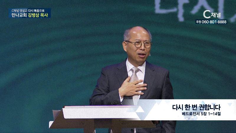 C채널 명설교 다시 복음으로 - 만나교회 김병삼 목사 178회