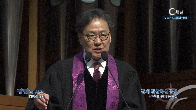 광림의 시간 김정석 목사 - 굳게 결심하신 걸음
