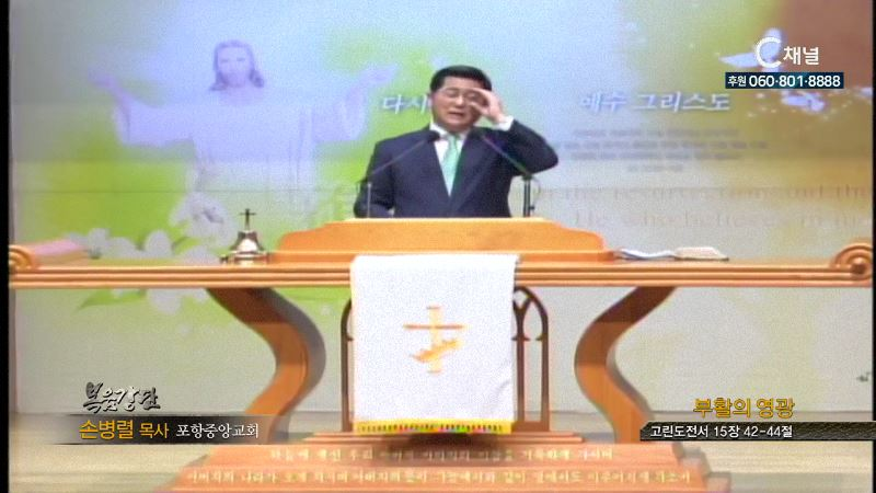 포항중앙교회 손병렬 목사 - 부활의 영광
