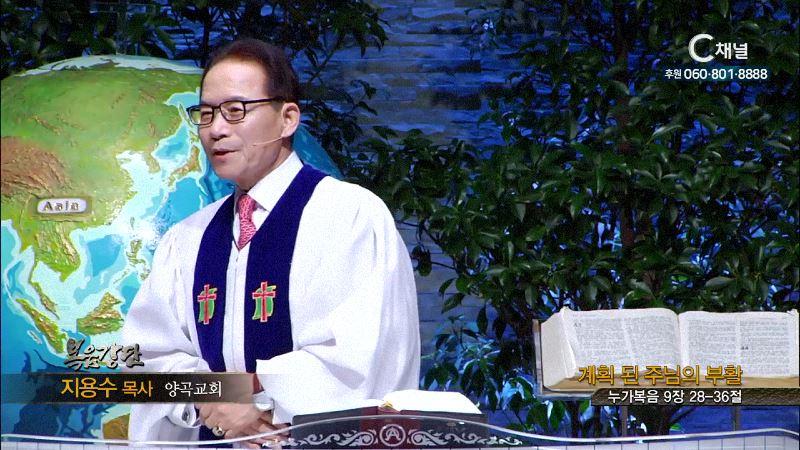 양곡교회 지용수 목사 - 계획 된 주님의 부활
