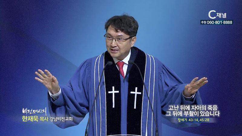 강남비전교회 한재욱 목사 - 고난 뒤에 자아의 죽음 그 뒤에 부활이 있습니다