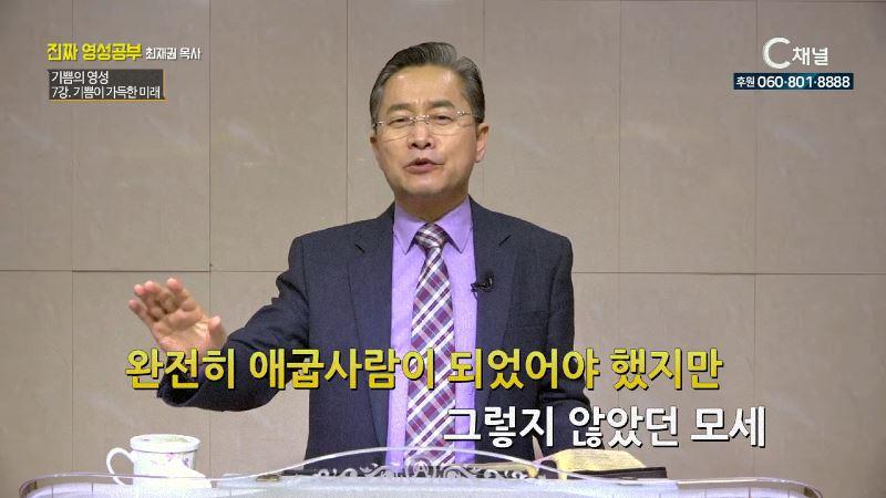 진짜 영성공부 107회 기쁨의 영성 : 기쁨이 가득한 미래 최재권 목사 7강