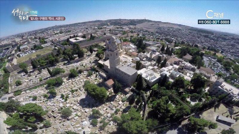 성지가 좋다 179회 구원의 역사, 시온산
