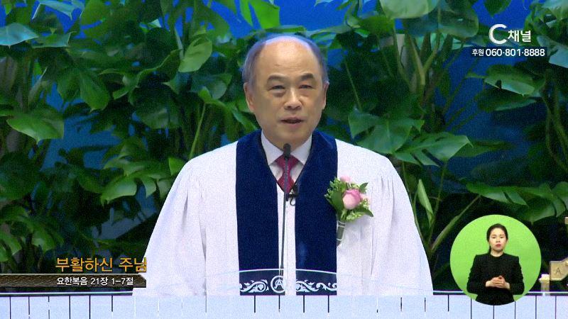 군포제일교회 권태진 목사 - 부활하신 주님