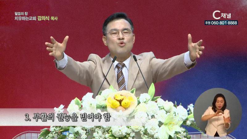 치유하는교회 김의식 목사 - 나사로야 나오라